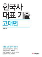 한국사 대표 기출 고대편: 9,7급 공무원 시험대비