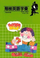 階梯英語字彙2001-4000字: 萬人出版097
