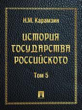 История государства Российского. Пятый том.