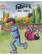 Billoo Billoo Ka Score Hindi