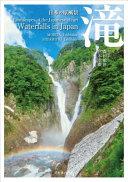 日本の原風景滝