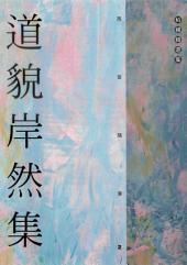道貌岸然集: 柏楊精選集12