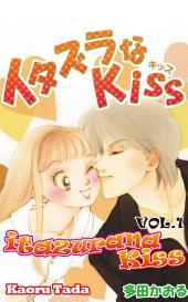 itazurana Kiss: Volume 1