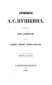 Романы, повѣсти, записки и замѣтки