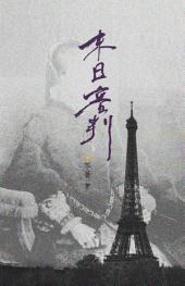 異遊鬼簿III【6】末日審判