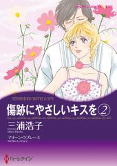 傷跡にやさしいキスを 2: ハーレクインコミックス