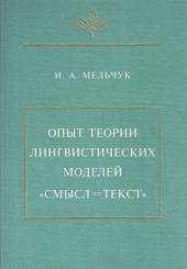 Опыт теории лингвистических моделей «Смысл = текст»