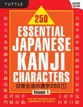 250 Essential Japanese Kanji Characters Volume 1: Revised Edition (JLPT Level N5) The Japanese Characters Needed to Learn Japanese and Ace the Japanese Language Proficiency Test