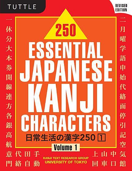 250 Essential Japanese Kanji Characters Volume 1 PDF