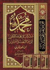 الموسوعة المحمدية: منذ كان في علم الله المكنون إلى يوم البعث والنشور 3