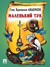 Маленький Тук (перевод А. и П. Ганзен)