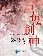 [세트] 궁귀검신 1부(전8권/완결)