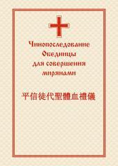 Обедница для совершения мирянами 平信徒代聖體血禮儀