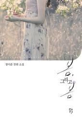 봄 그리고 봄 (미공개 외전 수록): 1권
