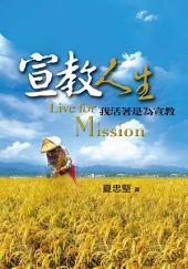 宣教人生: 我活著是為宣教