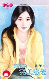 婚後的完美戀愛《限》: 禾馬文化紅櫻桃系列238
