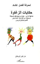 Contes zaghawa: Version en arabe