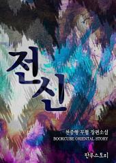 [세트] 전신 (전3권/완결)