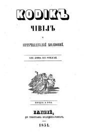 Kodik Civil a principatuluǐ Moldoveǐ: Editio a doa