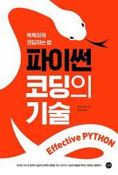 파이썬 코딩의 기술: 이펙티브 파이썬 Effective Python, 똑똑하게 코딩하는 법