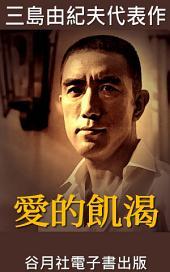愛的飢渴: 日本小說家大賞