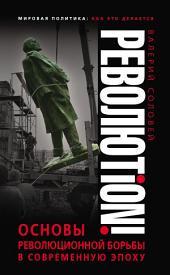 Революtion! Основы революционной борьбы в современную эпоху