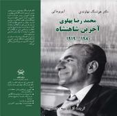 محمدرضا پهلوی آخرین شاهنشاه: Mohammad Reza Pahlavi the Last Shah - Mohammad reza Pahlavi Akharin shahanshah