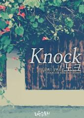 노크 (Knock)