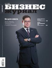 Бизнес-журнал, 2013/01: Саратовская область