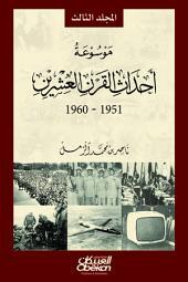 موسوعة أحداث القرن العشرين: الجزء الثالث ١٩٢١ - ١٩٣٠