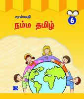 Namma Tamil - TB