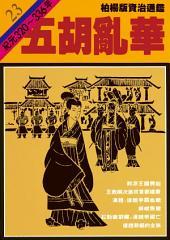 通鑑23五胡亂華: 柏楊版資治通鑑23