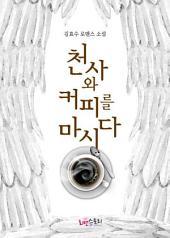 천사와 커피를 마시다: 1권
