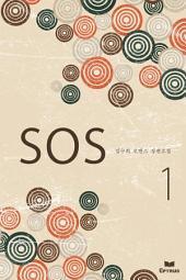 S.O.S 1/2