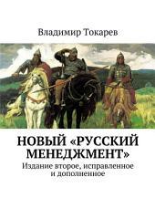 Новый «Русский менеджмент»