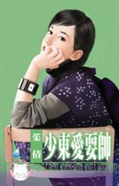 少東愛耍帥~優質型男之二: 禾馬文化水叮噹系列231
