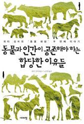 동물과 인간이 공존해야 하는 합당한 이유들: 피터 싱어의 동물 해방 두 번째 이야기