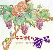 千千想要吃葡萄: 自然故事花園08