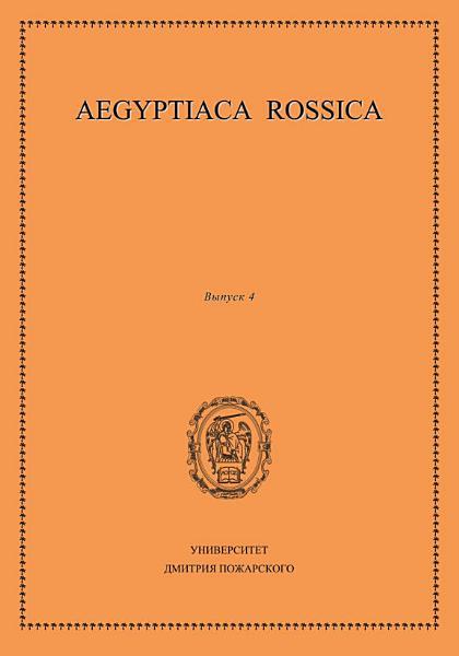 Aegyptiaca Rossica 4