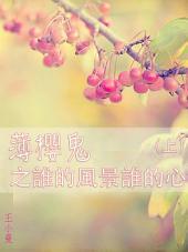 薄櫻鬼之誰的風景誰的心(上)