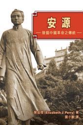 安源 (Anyuan: Mining China's Revolutionary Tradition): 發掘中國革命之傳統