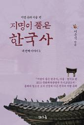 지명이 품은 한국사 네 번째 이야기 1