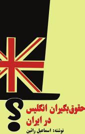 حقوق بگیران انگلیس در ایران: Iranian's on British payroll
