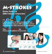 Stroke orders of 2000 Chinese characters (Black&White): The exercise book for Chinese simplified characters