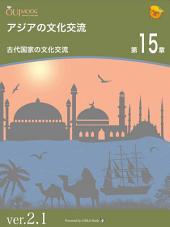 アジアの文化交流 第15章 古代国家の文化交流