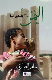 اليمن بلدى انا