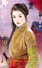 春史~盛唐圖 卷三: 禾馬文化珍愛系列524