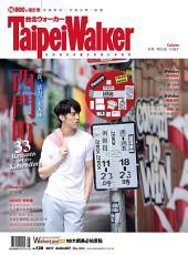 Taipei Walker 244期 8月號: 關於西門町的33件事