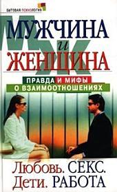 Мужчина и женщина: правда и мифы о взаимоотношениях. Любовь. Секс. Дети. Работа