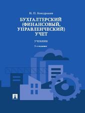 Бухгалтерский (финансовый, управленческий) учет, 3-е издание